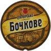 """""""Охтирський пивоварний завод""""ПрАТ Охтирське Бочкове UA-19-OHT-10-BKO-K-xx-02-008"""