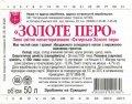 """""""Охтирський пивоварний завод""""ПАТ Золоте перо UA-19-OHT-09-ZRO-Z-99-61-006"""