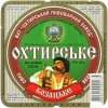 """Охтирський пивоварний завод""ВАТ Козацьке UA-19-OHT-08-KAS-K-99-02-004"