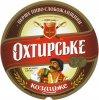 """Охтирський пивоварний завод""ВАТ Охтирське Козацьке UA-19-OHT-08-KAS-K-99-04-004"