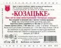 """Охтирський пивоварний завод""ПАТ Козацьке UA-19-OHT-09-KAS-Z-99-62-006"