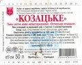 """Охтирський пивоварний завод""ПАТ Козацьке UA-19-OHT-09-KAS-Z-99-62-008"