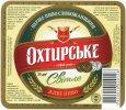 """""""Охтирський пивоварний завод""""ВАТ Охтирське Світле UA-19-OHT-08-SWI-Z-99-73-004"""