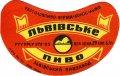 Львівський пивзавод Львівське U2-14-LVV-12-LVI-G-65-04-032