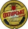 """""""Охтирський пивоварний завод""""ПАТ Охтирське Світле UA-19-OHT-09-SWI-K-xx-07-007"""
