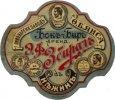 Ніжин Пивоваренный заводъ О.Б.Янса аренд. Э.Ф.Збиралъ Бокъ-Биръ RE-25-NZN-05-BOK-K-xx-04-002