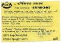"""Артемівськ """"Донарт""""ПП  Луганське UA-05-ART-06-LUG-Z-хх-02-002"""