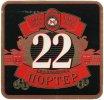 """""""Ніжинський пивзавод""""ЗАТ 22 Портер UA-25-NZN-15-DPO-K-99-04-004"""