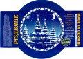 """Запоріжжя """"Заїмка""""пивоварня Різдвяне UA-08-ZPR-46-RIS-P-xx-03-002"""