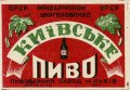 Львівський пивзавод Київське U2-14-LVV-12-KIV-K-хх-02-002