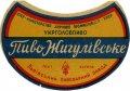 Львівський пивзавод Жигулівське U2-14-LVV-12-ZYG-G-46-02-002