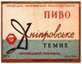 Чернівецький пивзавод Дніпровське темне U2-26-CHN-05-DNE-K-хх-02-002