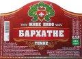 """Корпорація """"Пінта - Кремінський пивоварний завод""""ТОВ Бархатне UA-99-UKR-04-BAR-K-хх-04-002"""