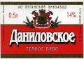 """""""Луганський пивзавод""""АТ  Данилівське UA-13-AVD-09-DAN-K-96-02-002"""