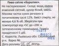 """Коростів """"Гільдія живого пива"""" пивоварня Бурштин UA-14-KTW-03-BUT-Z-xx-02-002"""