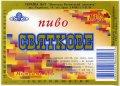 """""""Новоград-Волинський пивзавод""""ВАТ Святкове UA-06-NVV-07-SVA-K-95-04-002"""
