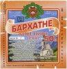"""Корпорація """"Пінта - Кремінський пивоварний завод""""ТОВ Бархатне UA-99-UKR-04-BAR-Z-хх-42-002"""