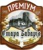 """Лисичанськ """"ЛИСПИ"""" ТОВ Стара Баварія преміум UA-13-LSC-12-SAP-K-99-02-005"""