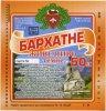 """Корпорація """"Пінта - Кремінський пивоварний завод""""ТОВ Бархатне UA-99-UKR-04-BAR-Z-хх-42-004"""