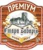 """Лисичанськ """"ЛИСПИ"""" ТОВ Стара Баварія преміум UA-13-LSC-12-SAP-K-99-02-004"""