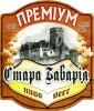 """Лисичанськ """"ЛИСПИ"""" ТОВ Стара Баварія преміум UA-13-LSC-12-SAP-K-99-02-006"""