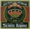 """""""Ніжинський пивзавод""""ВАТ  Золота корона UA-25-NZN-14-ZON-K-97-02-008"""