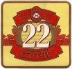 """""""Ніжинський пивзавод""""ЗАТ 22 Елітне UA-25-NZN-15-DEL-K-99-02-002"""