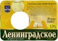 """""""Ізмаїльська пивоварня""""ТОВ Ленінградське UA-16-YZL-08-LEN-Z-99-04-004"""
