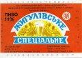 Львівський пивзавод Жигулівське спеціальне U2-14-LVV-12-ZYS-K-87-02-008