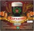 """Корпорація """"Пінта - Кремінський пивоварний завод""""ТОВ Бархатне UA-99-UKR-04-BAR-Z-хх-44-002"""