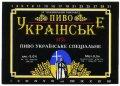 """""""Ніжинський пивзавод""""АТ   Українське спеціальне UA-25-NZN-13-UKS-K-93-02-006"""