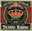 """""""Ніжинський пивзавод""""ВАТ  Золота корона UA-25-NZN-14-ZON-K-97-02-006"""