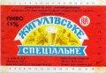 Львівський пивзавод Жигулівське спеціальне U2-14-LVV-12-ZYS-K-87-02-010