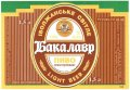 """Іволжанське """"Завод """"ЕКО-ПРОДУКТ""""ТОВ  Бакалавр UA-19-YVL-03-BAK-P-98-02-002"""