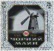 """""""Ніжинський пивзавод""""ВАТ  Чорний млин UA-25-NZN-14-CHO-K-97-02-010"""