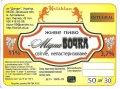 "Артемівськ ""Донарт""ПП  Мідна Бочка UA-05-ART-06-MBO-Z-99-04-004"