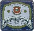 """""""Луганський пивзавод""""ВАТ Данилівське UA-13-LGN-10-DAN-K-96-08-002"""