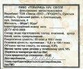 """Іволжанське """"Завод """"ЕКО-ПРОДУКТ""""ТОВ Товариш світле UA-19-YVL-03-TOV-Z-08-20-002"""