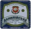 """""""Луганський пивзавод""""ВАТ Данилівське UA-13-LGN-10-DAN-K-96-08-004"""