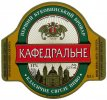 """Пивзавод ""Роси Буковини""СП  Кафедральне UA-26-CHN-07-KAF-K-98-02-006"