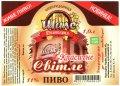 """Сєвєродонецьк """"Шале""""пивоварня Світле UA-13-SVR-05-SWI-P-99-04-008"""