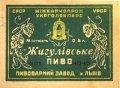 Львівський пивзавод Жигулівське U1-14-LVV-12-ZYG-K-40-13-002