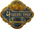 Ніжин Пивоваренный заводъ О.Б.Янса аренд. Э.Ф.Збиралъ Чешское RE-25-NZN-05-CHE-K-xx-01-002