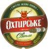 """""""Охтирський пивоварний завод""""ВАТ Охтирське Світле UA-19-OHT-08-SWI-K-99-06-010"""