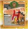 """Корпорація """"Пінта - Кремінський пивоварний завод""""ТОВ Голден Лагер UA-99-UKR-04-LGO-Z-хх-42-002"""