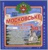 """Корпорація """"Пінта - Кремінський пивоварний завод""""ТОВ Московське UA-99-UKR-04-MOS-Z-хх-42-002"""