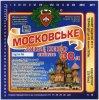 """Корпорація """"Пінта - Кремінський пивоварний завод""""ТОВ Московське UA-99-UKR-04-MOS-Z-хх-42-004"""