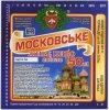 """Корпорація """"Пінта - Кремінський пивоварний завод""""ТОВ Московське UA-99-UKR-04-MOS-Z-хх-42-006"""