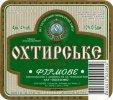 """""""Охтирський пивоварний завод""""ВАТ Охтирське Фірмове UA-19-OHT-08-FIR-K-99-04-002"""