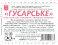 """Охтирський пивоварний завод""ПАТ Гусарське UA-19-OHT-09-GKE-Z-99-60-002"